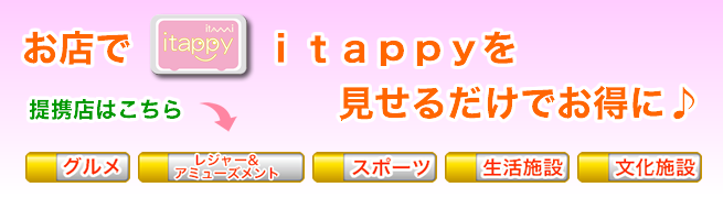 itappy提携店舗